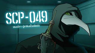หมอกาดำ | SCP-049