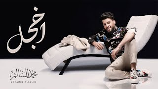 محمد السالم - اخجل | 2019 | Mohamed Alsalim - Ekhgal تحميل MP3