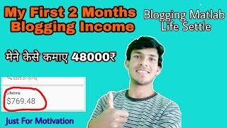 My First Income From Blogging Just For Motivation