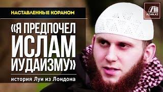 Наставленные Кораном: «Я предпочел ислам иудаизму» - История Луи из Лондона | Azan.kz
