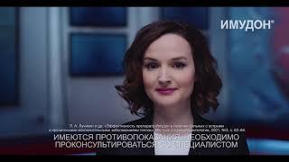 Елена Хрупова / Имудон / 2018