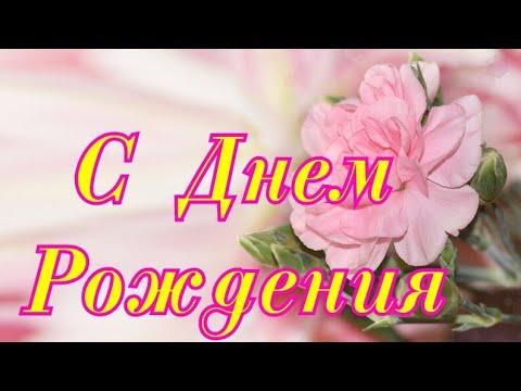 🌹С Днем Рождения женщине! Очень красивое поздравление. Музыкальная открытка с днем рождения 💥
