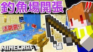 【Minecraft】茶杯生存Ep184 🐠1.13最新科技?!活跳跳釣魚場🐟【當個創世神】