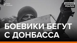 Боевики бегут с Донбасса | Донбасc.Реалии