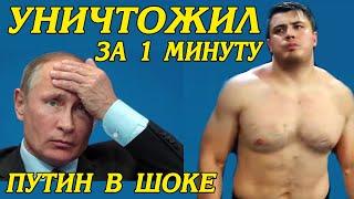 ПУТИН В ШОКЕ  От Узбека!  Вырубил Лучшего Бойца //  ХАНТУРАЕВ VS ЕРОХИН