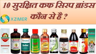 10 Best Cough Syrup Brands in India? || Xzimer Medicare