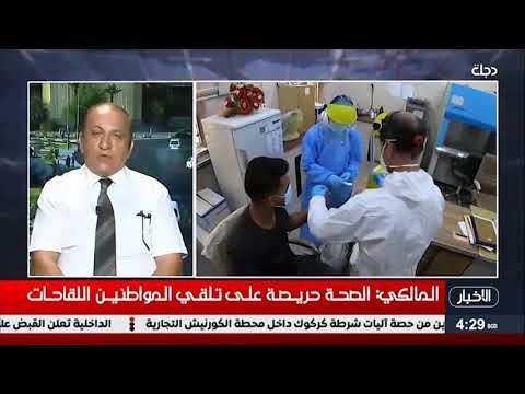 شاهد بالفيديو.. المالكي: إصابات الوباء تتفاقم لقلة الالتزام بإجراءات الوقاية