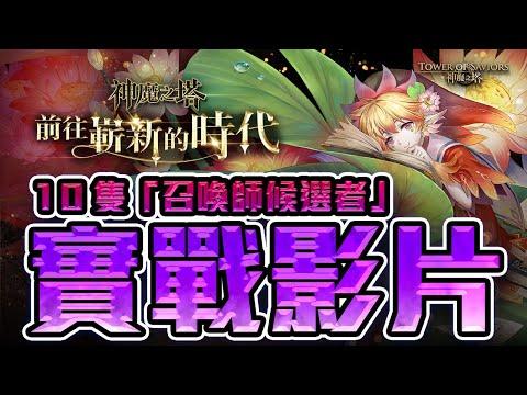 《神魔之塔》於 8 月 2 日進行版本更新 帶領召喚師走向嶄新時代