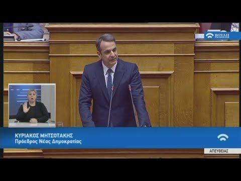 Κ. Μητσοτάκης: Πρόκειται για την τελευταία πράξη πολιτικής φαρσοκωμωδίας