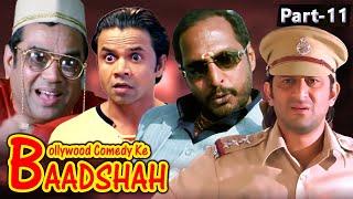 Best Comedy Scenes   Comedy ke Baadshah   Phir Hera Pheri - Bhagam Bhag - Welcome   Part 11