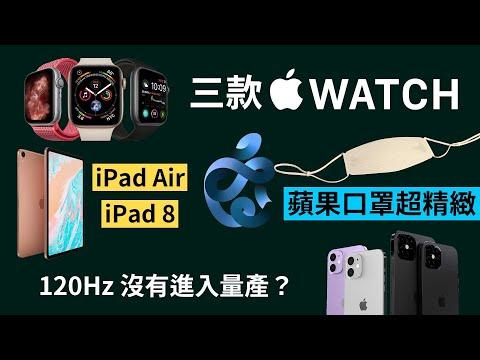 Apple即將發表