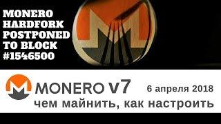 Monero v7 обновление на block #1546500, ~6th of April 2018 чем майнить