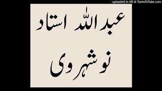 Abdullah Ustad Naat Raba Ma Ke Da Khairul Bashar Na