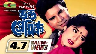 Vondo Premik | HD1080p | Ilias Kanchan | Moushumi | ATM Shamsuzzaman | Super Hit Bangla Cinema