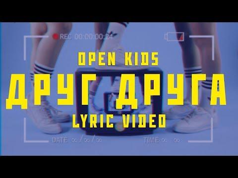 Open Kids - Друг Друга (official lyric video)
