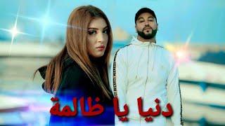 Karim Elgang X Souhila Ben Lachhab - Dounia (Clip Officiel) - دنيا يا ظالمة تحميل MP3