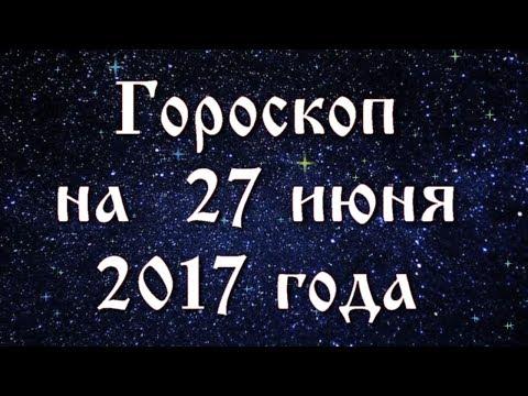 Гороскоп зараева скорпион на 2017