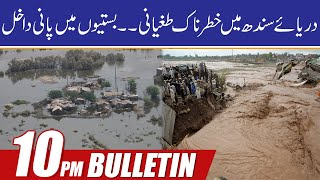 10pm News Bulletin    22 July 2021    Rohi