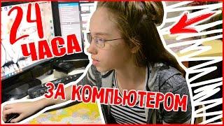 НОЧЬ ЗА КОМПЬЮТЕРОМ | 24 ЧАСА челлендж | Marisha MT blogger