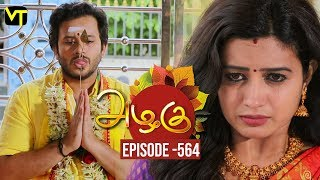 Azhagu - Tamil Serial | அழகு | Episode 564 | Sun TV Serials | 26 Sep 2019 | Revathy | VisionTime