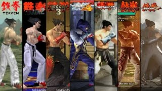 TEKKEN Series Intros and Gameplay [TEKKEN 1 to TEKKEN 7]