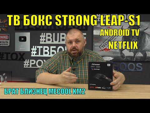 ТВ БОКС STRONG LEAP-S1 НА ANDROID TV С NETFLIX 4K И DOLBY DIGITAL. БРАТ БЛИЗНЕЦ MECOOL KM2