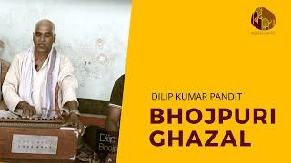 Bhojpuri Folk Song | Ghazal | भोजपुरी लोक गीत