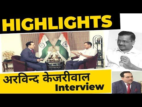 इस महीने का सबसे धमाकेदार इंटरव्यू | Arvind Kejriwal Exclusive | Latest Interview