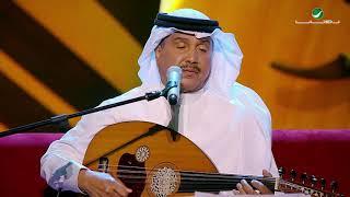 Mohammed Abdo … Yaqul min eadaa | محمد عبده … يا ضايق الصدر - جلسات الرياض ٢٠١٩ تحميل MP3