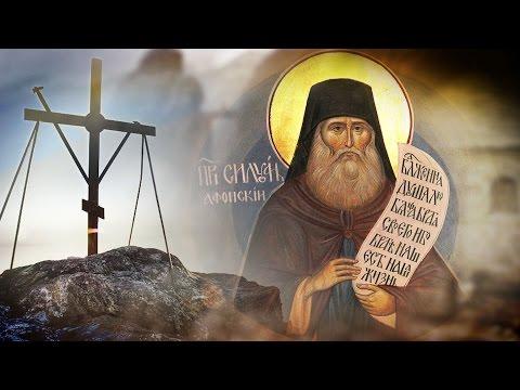 Молитва о мире: плачущий о каждом человеке, преподобный Силуан Афонский