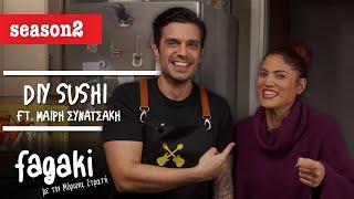 DIY Sushi με τη Μαίρη Συνατσάκη | Fagaki E22 S2