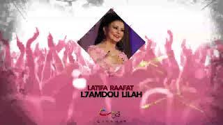 مازيكا Latifa Raafat - L7amdou Lillah (Official Audio) | لطيفة رأفت - الحمد لله تحميل MP3