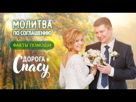 Факт помощи Божьей по молитве по соглашению. История Сергея и Ольги Понасенковых