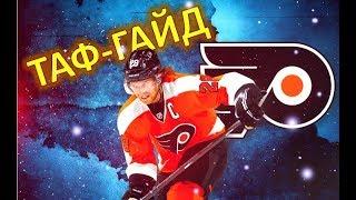 ЖИРУ   Лучшие игроки НХЛ   ТАФ-ГАЙД