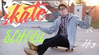 Смотреть онлайн Как правильно ездить на скейте по городу