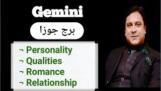 Gemini | Gemini Star, Qualities, Personality And Love In Urdu | Gemini Zodiac Sign Horoscope 2020