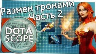 Dotascope 3.0: Размен тронами. Часть 2.