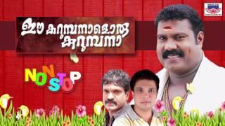Ee Karumbanaloru Kurumbana   Non Stop Malayalam Nadanpattukal   Kalabhavan Mani Hits   Popular Songs
