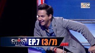 THE CHOICE THAILAND เลือกได้ให้เดต : EP.07 Part 3/7 : 07 พ.ย. 2558