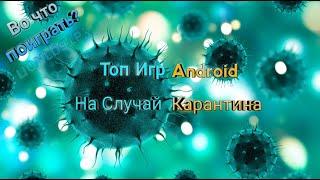Топ 10 Вирусных Игр Android на Случай Карантина