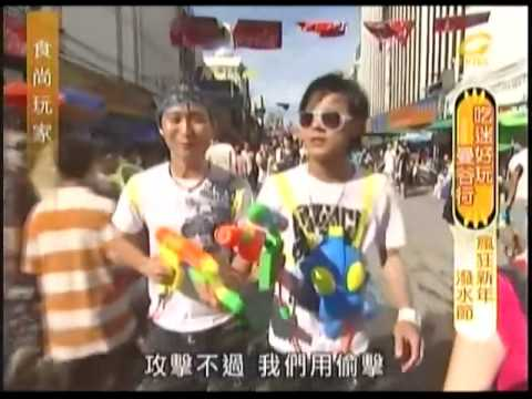 20090505-食尚玩家-吃迷好玩曼谷行(1/5)