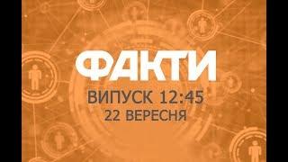 Факты ICTV - Выпуск 12:45 (22.09.2018)