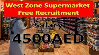 Jobs In Dubai Directly From Supermarket With Salary 5000AED Apply Online | Hindi Urdu |