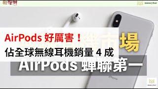 【趨勢狂爆】AirPods好厲害!佔全球無線耳機銷量4成
