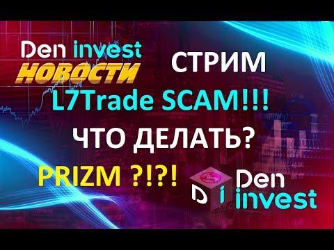 L7Trade SCAM Хайпы СКАМ что делать? Заработок в интернете + КОНКУРС
