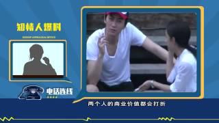《八卦鉴定事务所》第4期 Gossip Appraisal Office:知情人踢爆陈晓赵丽颖被迫地下情 Liying Zhao And Xiao Chen's Love【芒果TV官方超清版】