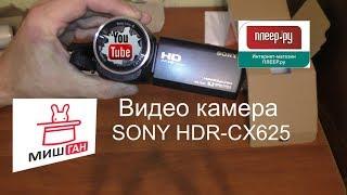 Видео камера HDR-CX625