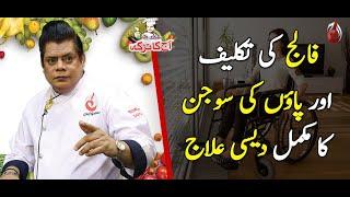 Falij Aur Paon Ki Sujan Ka Ilaj | Aaj Ka Totka by Chef Gulzar