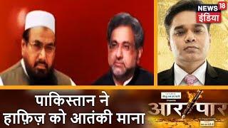 Aar Paar   पाकिस्तान ने हाफ़िज़ को आतंकी माना   News18 India