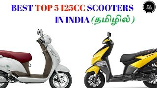 Best Top 5 125 CC Scooters In India (தமிழில்)